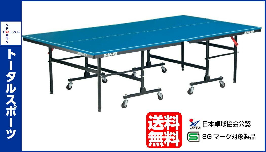SAN-EI 三英 サンエイ 卓球台 18-656 IS200 サンエイ卓球台 セパレート式卓球台 体育用品 運動 部活 国際規格サイズ 日本卓球協会公認 JTTA SGマーク:トータルスポーツ