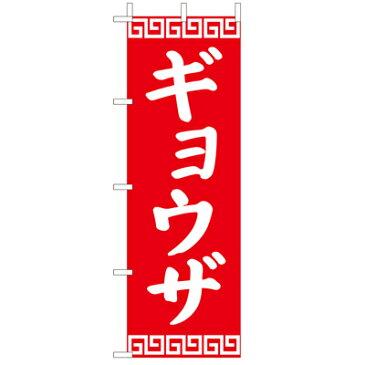 (大)のぼり ギョウザ Z140-611のぼり旗 のぼりばた 餃子 飲食店 業務用