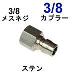 ワンタッチカプラー 3/8オス(3/8メスネジ)ステンレス製