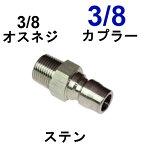 ワンタッチカプラー 3/8オス(3/8オスネジ)ステンレス製