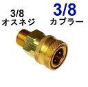 高圧ワンタッチカプラー 3/8メス(3/8オスネジ) 真鍮製     ...