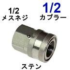 ワンタッチカプラー・1/2メス(1/2メスネジ )ステンレス製