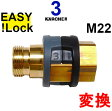 No3 HD 新型ケルヒャー 変換 旧型ケルヒャー EASY!Lock⇔M22 高圧洗浄機 接続アダプター 業務用ケルヒャー