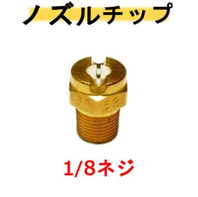 ノズルチップ(高圧洗浄機用)高圧洗浄機用チップガントリガー蔵王産業ニズル高圧ガン高圧トリガー高圧カプラー高圧用カプラー