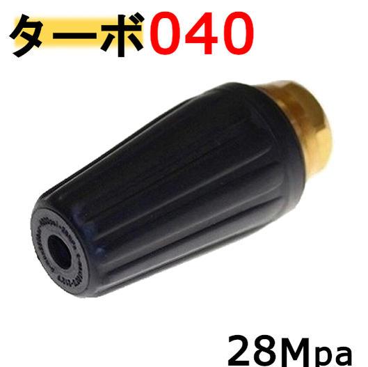 トルネード 回転ノズル ターボノズル 040穴 耐圧28Mpa