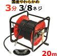 高圧洗浄機ホースリール 高圧ホース やらかめ 20メートル 耐圧210K 3分(3/8)