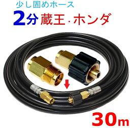 高圧ホース 30メートル 耐圧210K 2分(1/4)(クイックカプラ付A社製) 高圧洗浄機ホース