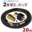 高圧ホース 20メートル 耐圧210K 2分(1/4)(クイックカプラ付A社製)
