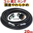 高圧ホース やらかめ 20メートル 耐圧210K 3分(3/8)(クイックカプラ付B社製)
