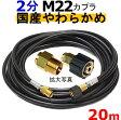 高圧ホース やらかめ 20メートル 耐圧210K 2分(1/4)(M22カプラ付)A社製