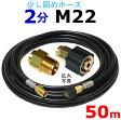 高圧ホース 50メートル 耐圧210K 2分(1/4)(M22カプラ付)A社製