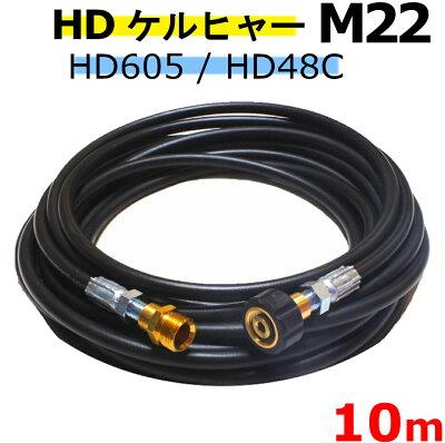 ケルヒャーHD605・HD4/8C・HD7/15C・HD9/17M・高圧ホース