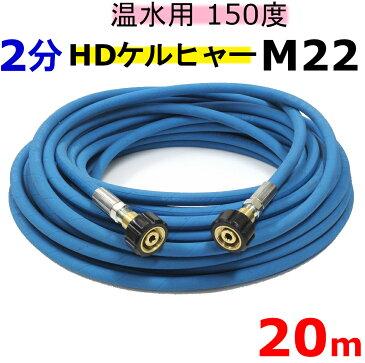温水用高圧ホース 2分 20m(ケルヒャー HDシリーズ用両端メスカプラー付) 業務用高圧ホース