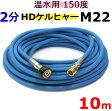 温水用高圧ホース 2分 10m(ケルヒャー HDシリーズ用カプラー付) 業務用高圧ホース