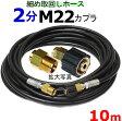高圧ホース 細め取り回しホース 10メートル M22カプラー付きA 耐圧210K 2分(1/4)