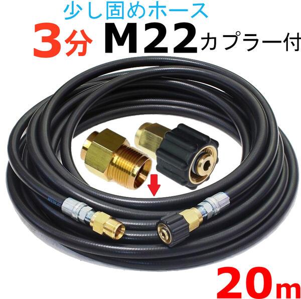 高圧ホース 20メートル 耐圧210K 3分(3/8)(M22カプラ付)A社製