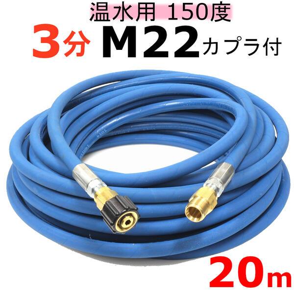 温水用高圧ホース 3分 20m (M22カプラ付・A社製) 業務用高圧ホース
