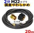 高圧ホース やらかめ 20メートル 耐圧210K 2分(1/4)(M22カプラ付B社製)