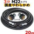 高圧ホース やらかめ 20メートル 耐圧210K 3分(3/8)(M22両端メスカプラ付B社製)