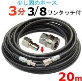 高圧洗浄機 高圧ホース 3分 20メートル 3/8ワンタッチカプラー付 耐圧210K
