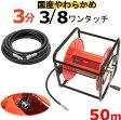 高圧洗浄機ホースリール (ホース着脱タイプ) 高圧ホース やらかめ 50メートル 耐圧210K 3分(3/8ワンタッチカプラー付)