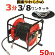 高圧洗浄機ホースリール 高圧ホース やらかめ 50メートル 耐圧210K 3分(3/8ワンタッチカプラー付)