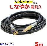 ケルヒャー 高圧ホース 互換 交換用 Kシリース(M22-ピン)5m 高圧洗浄機ホース