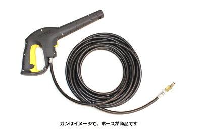 ケルヒャー高圧ホース互換交換用Kシリース(クイック)10m