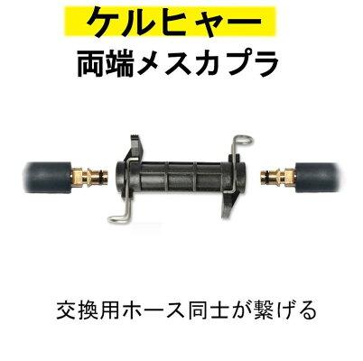 ケルヒャー交換延長高圧ホース互換10m(クイックカップリング用)KARCHER高圧洗浄機用K3.200K4.00K3.490K5.600K2.900ベランダクリナーK4サイレントK3サイレントK2.400K5.900K3.150K5.680K3.91K3.99K3.08K5.80K2.300K5.900K5サイレント