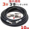 高圧洗浄機 高圧ホース 3分 10メートル 3/8ワンタッチカプラー付 耐圧210K 工進 マルナカ 互換 JCE-1107DX JCE-1408DX JCE-1510 JCE-1510K