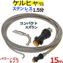 リョービ(京セラ) パイプクリーニングキット 7.5m ソフト
