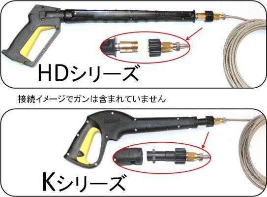 ケルヒャーパイプクリーニングホース互換性10mガン先取り付けタイプステンレスワイヤーブレードホース