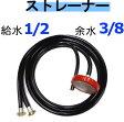 ストレーナー 3/8-1/2(業務用)高圧洗浄機用