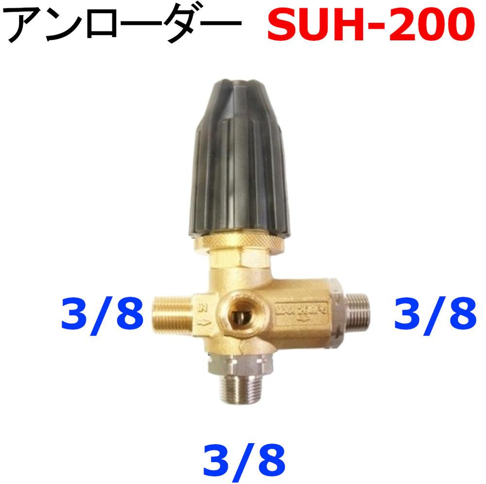 アンローダーバルブ 圧力調整弁 高圧洗浄機 SUH-200