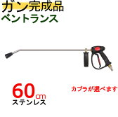 (SUS304)60cmベントランス付ガン・カプラー付(業務用)高圧洗浄機用ガン