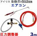 エアコン洗浄ノズル スペシャルツール 3m(アイリスオーヤマ SBT-512)互換 高圧洗浄機 用