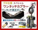 HD4/8P(プロワンタッチスペシャル仕様10m)業務用高圧洗浄機ケルヒャー100V1.520-201.03.2004.003.4905.6002.90042.4005.9003.1505.6803.913.993.085.802.3005.900K