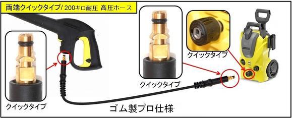 ケルヒャー 高圧ホース 互換 交換用 Kシリース(クイック)15m K3.200 K4.00 K3.490 K5.600 K2.900 K 2.400 ベランダクリナー K4サイレント K3サイレント 高圧洗浄機ホース