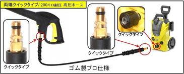 ケルヒャー 高圧ホース 互換 交換用 Kシリース(クイック)10m K3.200 K4.00 K3.490 K5.600 K2.900 K 2.400 ベランダクリナー K4サイレント K3サイレント