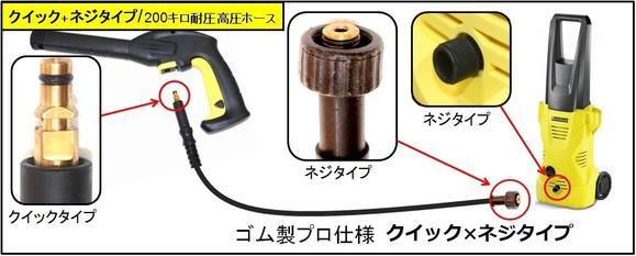 ケルヒャー 高圧ホース 互換 交換用 Kシリース(M22-クイック)5m