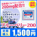 【定期購入メール便送料無料】●ブルーベリー200&;ルテイン、アスタキサンチン、ビタミン1袋30…