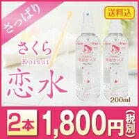 榊原温泉ミスト化粧水●さくら恋水ローズ