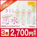 【送料無料】【温泉水 化粧水】●選べる恋水ローズ200ML3...