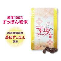 純国産すっぽん100%もちもちすっぽんコラーゲン62粒(約1か月分)1袋
