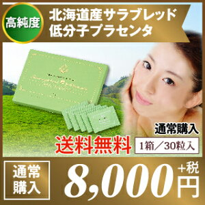 【送料無料】●サラブレッド酵素プラセンタ通常価格8000円30包●プラセンタ サ…