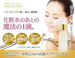 スクワランオイルuruoi50ML1800円