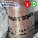 【インド産】工業用ガーネット25kg