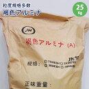 【研磨材】褐色アルミナ25kg