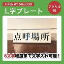 【アクリル製】L字プレート(H48×W150×D30)