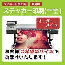 【オーダーメイド】ステッカー印刷(ラミネート加工済)
